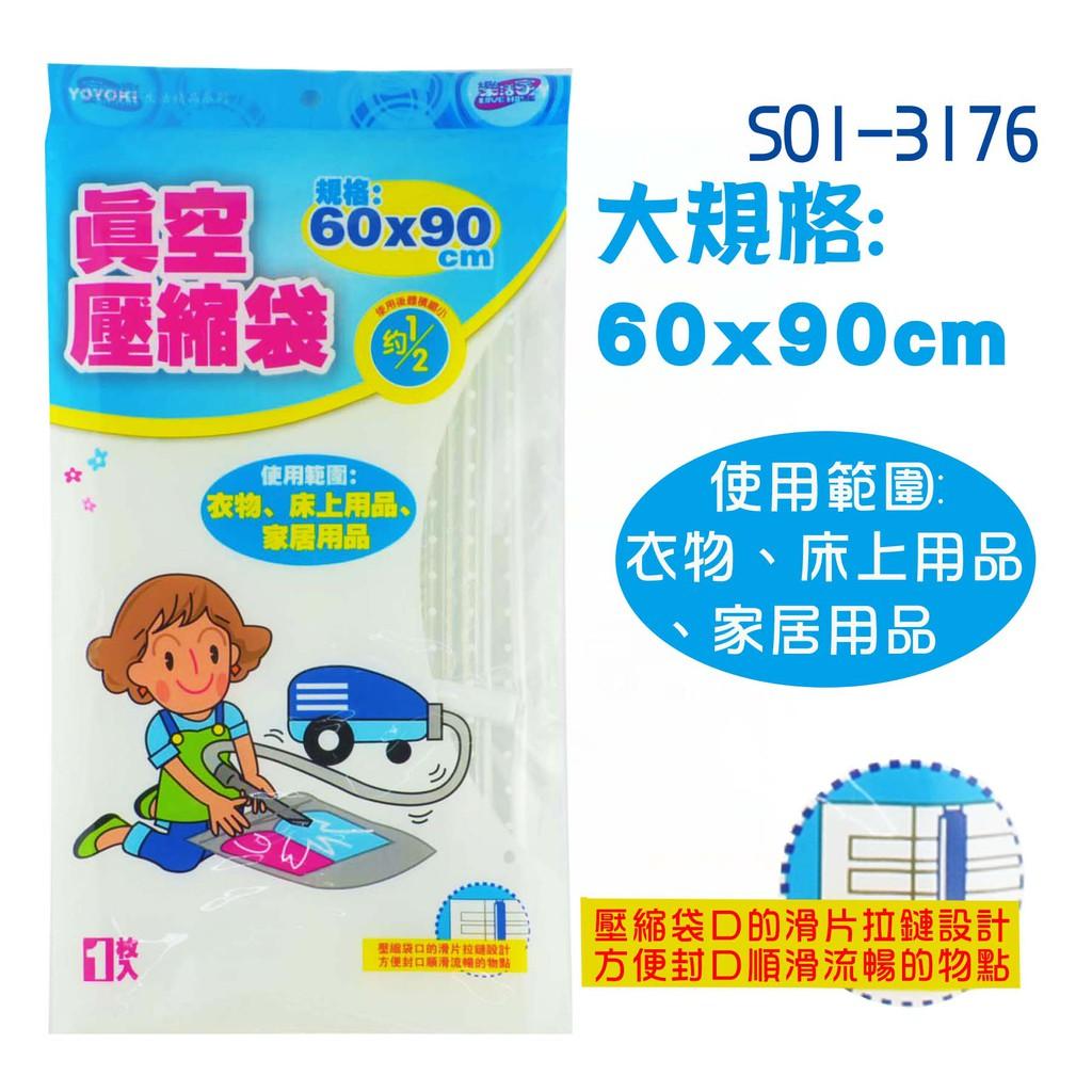 樂活真空壓縮袋(大) 60x90 衣物壓縮袋
