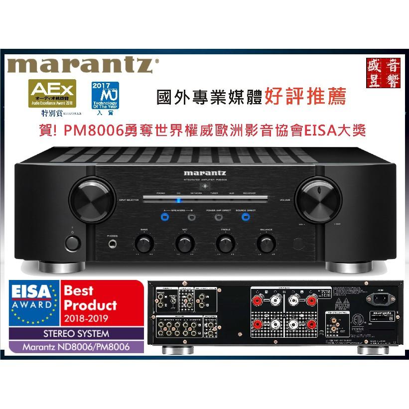 門市有現貨『聊聊可議價』 日本製 Marantz PM8006 綜合擴大機 - 環球知音公司貨