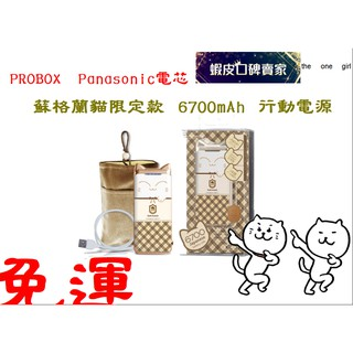 <口碑賣家>免運 PROBOX Panasonic電芯 蘇格蘭貓限定款 6700mAh 行動電源 桃園市