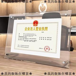 🔥全場客制化🔥相框 裝飾 新版營業執照框 擺臺 A3a4寸裝裱亞克力相框 獎狀授權榮譽證書框掛墻 臺北市