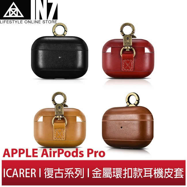 【蘆洲IN7】ICARER 復古系列 AirPods Pro 金屬環扣 手工真皮保護套 蘋果無線耳機 收納保謢套