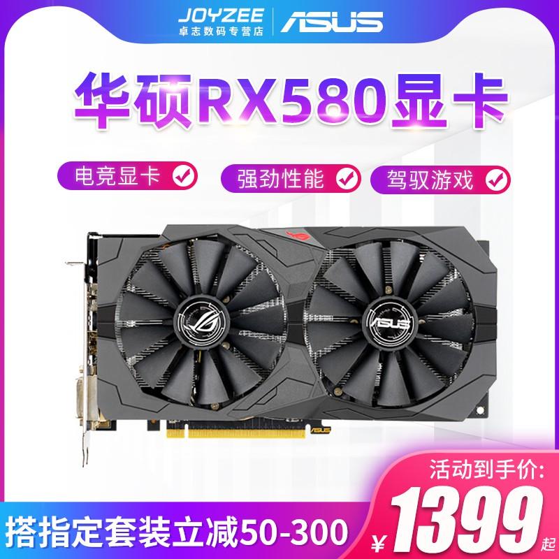 AMD華碩RX580 2048SP 8G猛禽臺式主機電腦獨立590顯卡8G三星顆粒