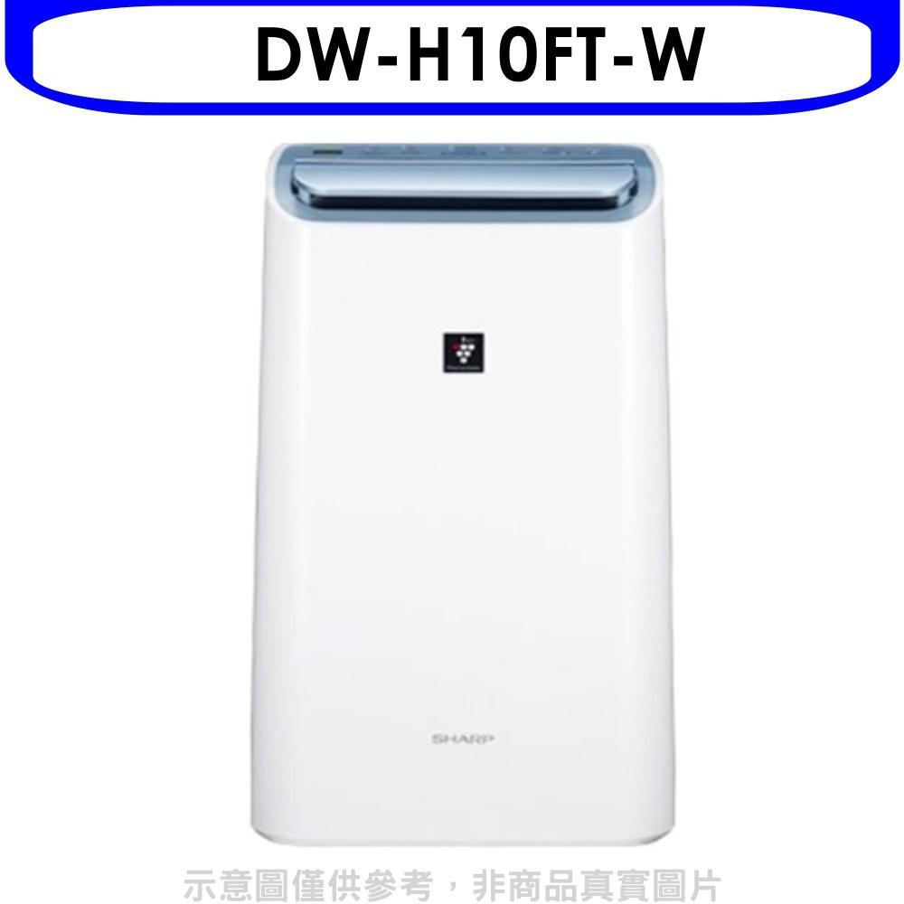 SHARP夏普【DW-H10FT-W】10L空氣清淨除濕機 分12期0利率