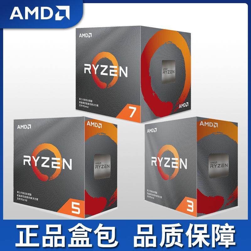 免運AMD銳龍R3/3100/3200G/R5/3400G/3500X/3600/3600XCPU全新盒包