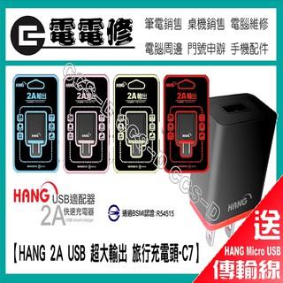 【電電修】HANG C7 2A USB 超大輸出 旅行充電頭 商檢認證 :R54515 高雄市