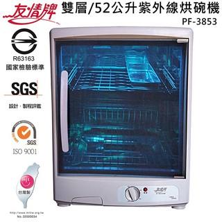 【幽幽愛生活♥】友情牌 ( PF-3853 ) 52公升 二層 紫外線殺菌烘碗機 台灣製 高雄市