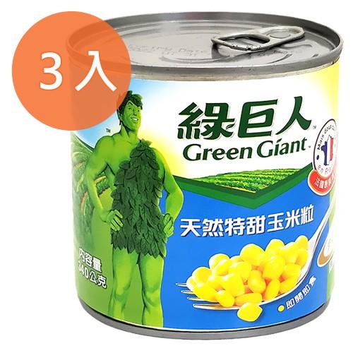綠巨人 天然特甜 玉米粒 340g (3入)/組【康鄰超市】