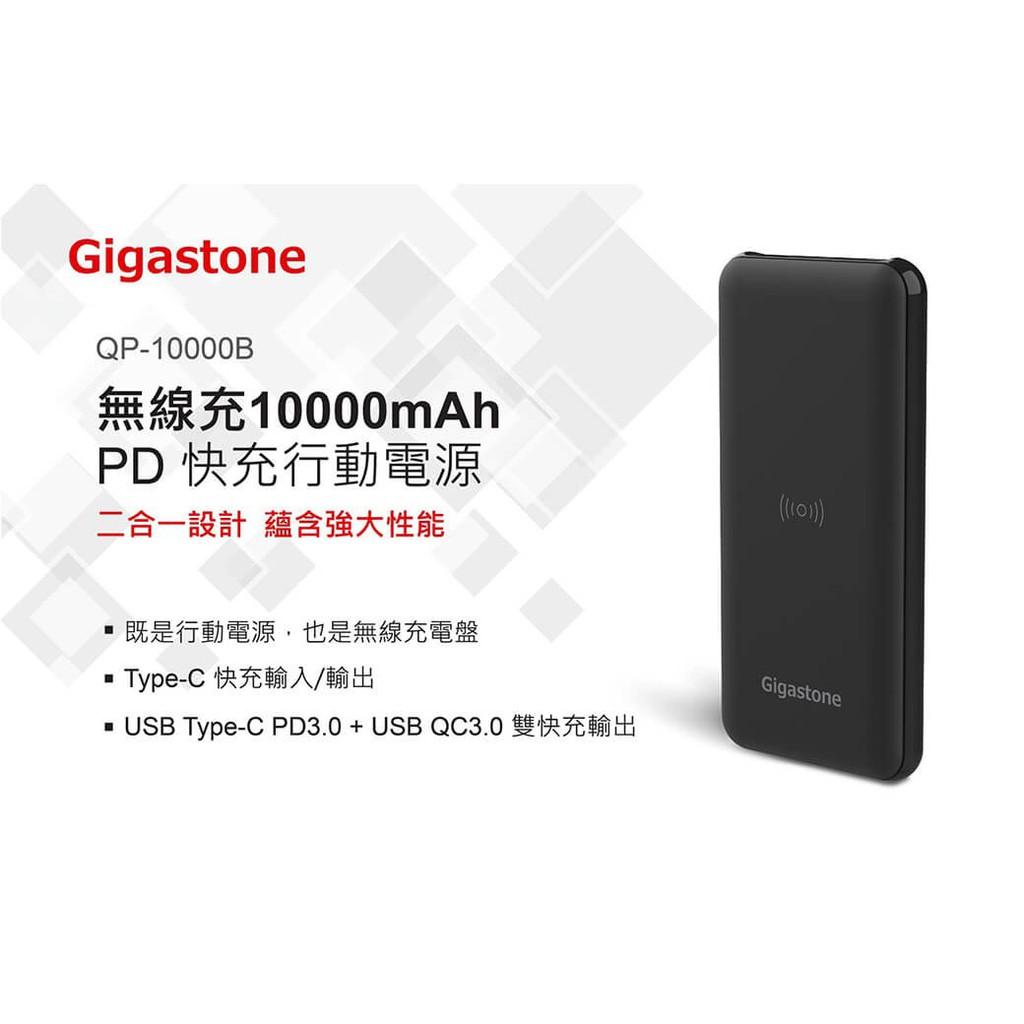 熱賣!!! 現貨 MagFu Gigastone QP-10000B QI無線充電行動電源