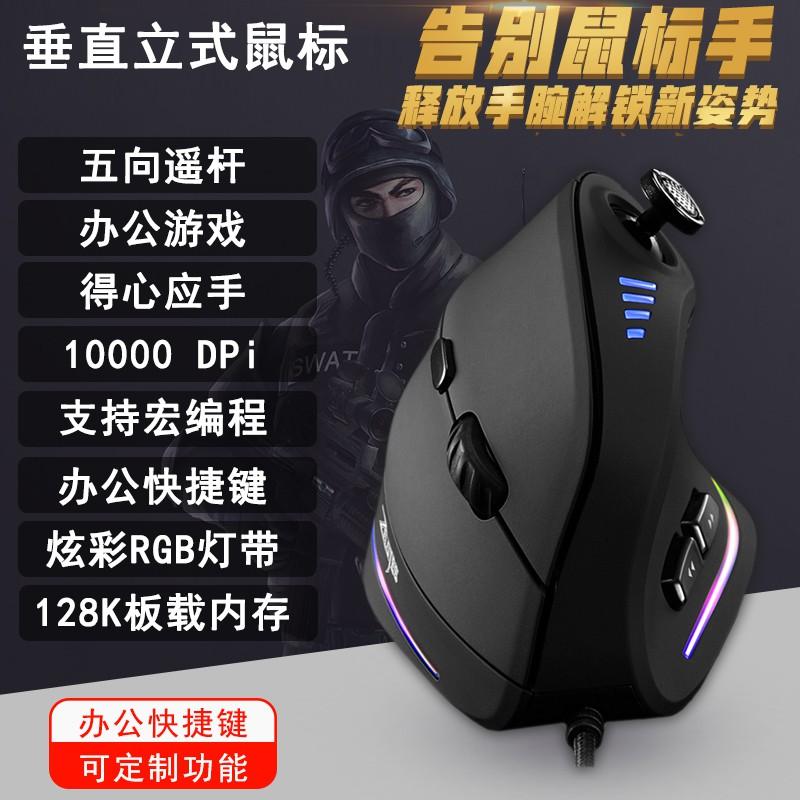 垂直滑鼠 C-18垂直滑鼠側握立式健康人體工學電競游戲智慧自定義快捷鍵宏編程握式辦公滑鼠宏直立滑鼠防滑鼠手T