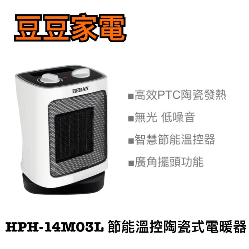 【禾聯家電】HPH-14M03L 節能溫控陶瓷式電暖器