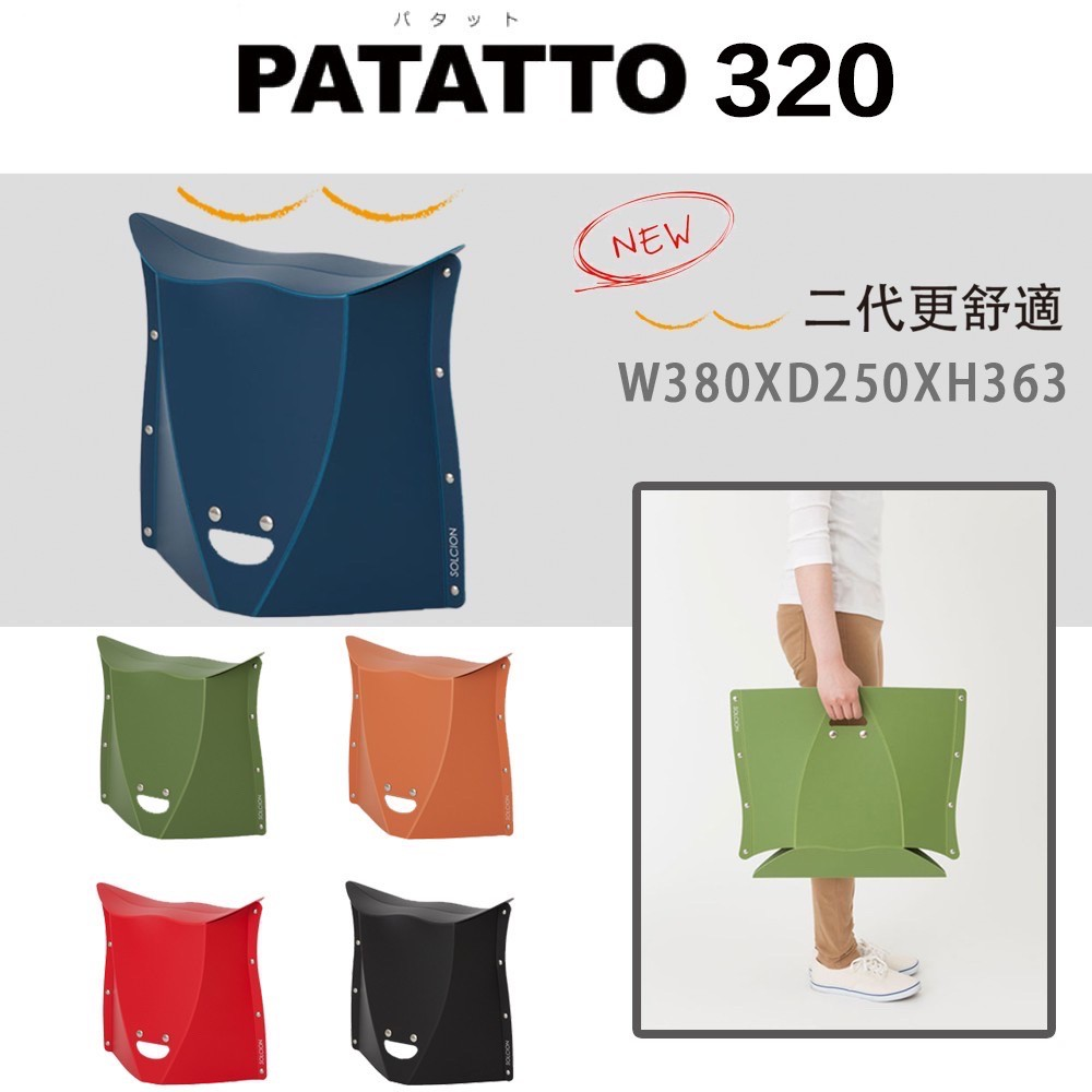 【PATATTO】二代 日本摺疊椅 320 日本椅 椅子 露營椅 紙片椅 日本正版商品 二代PATATTO椅