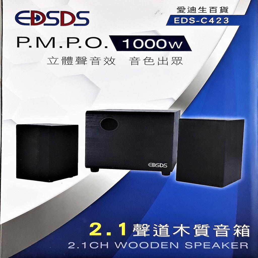 愛迪生3合1木質音箱1000W 電腦喇叭 立體聲 (EDS-C423)