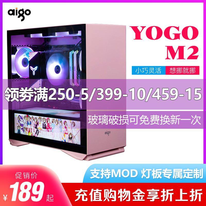 愛國者YOGO M2主機殼matx靜音遊戲水冷迷你桌上型電腦電腦粉色mini主機殼