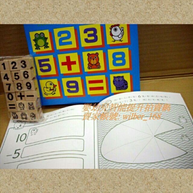 動物+數字印章..含符號+-= 附遊戲書..數與量結合ㄉ好教具..創意玩印章