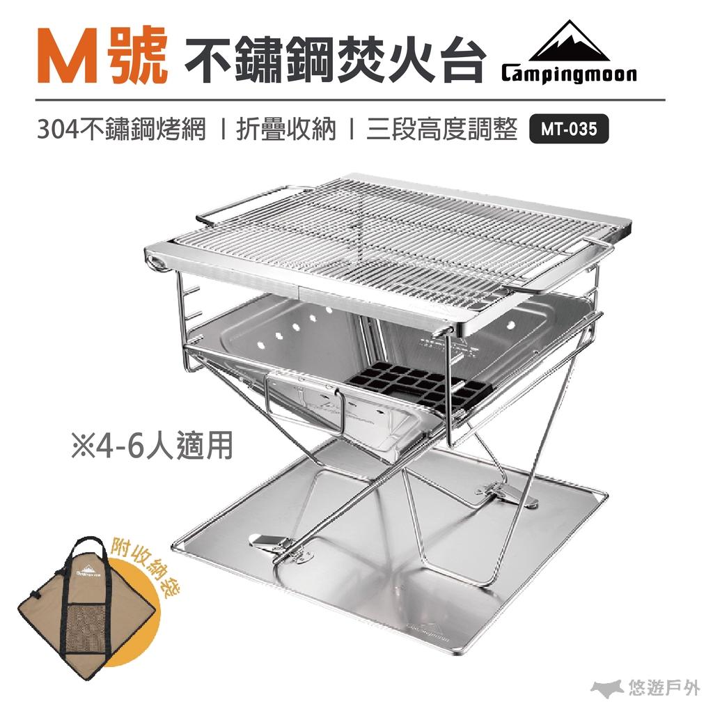 【柯曼】焚火台 M號MT-035 304不鏽鋼 焚火臺 燒烤爐 烤肉爐 燒烤架 公司貨 悠遊戶外 (贈收納袋)