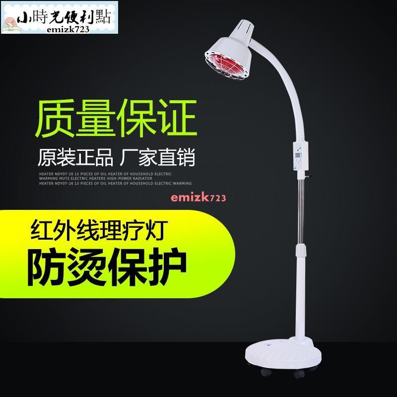 班妮遠紅外線理療燈 家用儀烤電理療神燈紅外線烤燈紅光燈泡小時光便利點