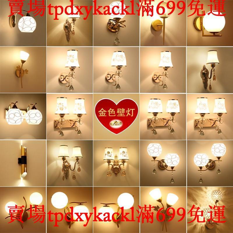 金色床頭燈臥室壁燈現代簡約創意led客廳樓梯陽臺水晶雙頭墻壁燈
