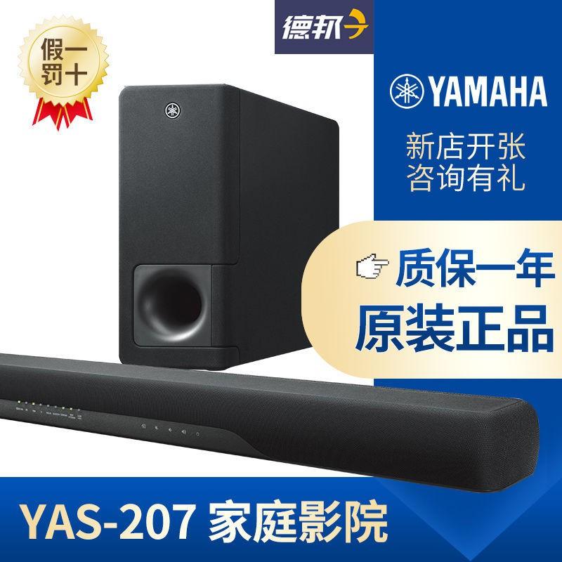 【限時免運】Yamaha/雅馬哈 YAS-207/209 電視音響 客廳 家庭影院5.1 回音壁音箱