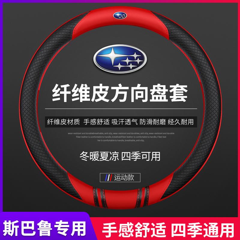 [高顏值]Subaru速霸陸 真皮方向盤套 方向盤套 Impreza XV Forester Legecy 方向盤套四季