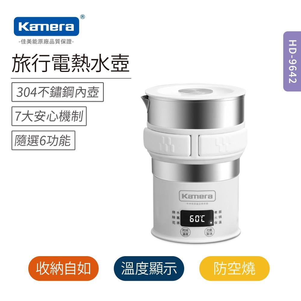 Kamera 旅行電熱水壺 (HD-9642)
