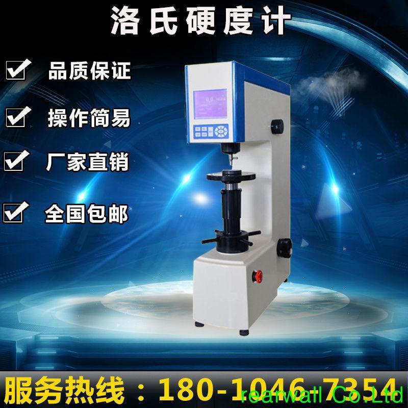 #現貨 免運#HRSS-150洛氏硬度計 塑料 表面 數顯電動全洛氏硬度計
