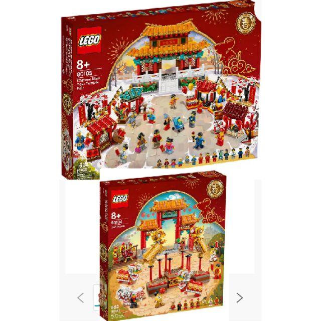 樂高 LEGO 80104舞獅  80105 新春廟會 80106年獸的故事80107元宵燈會 現貨