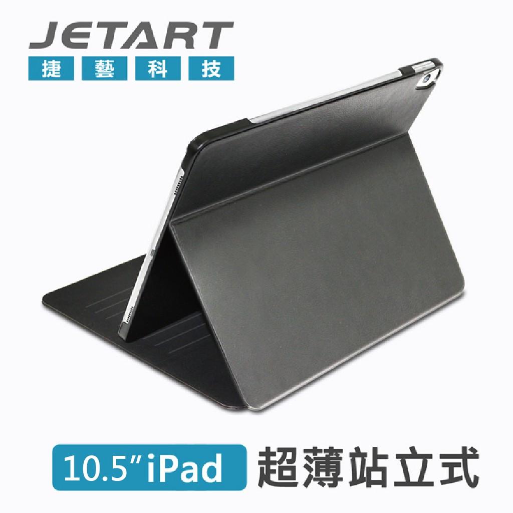 【JETART】iPad Pro 10.5-inch (2017) 時尚超薄立式保護套 SAM100