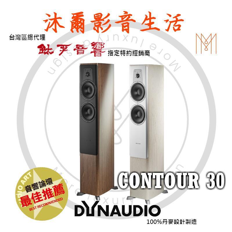 Dynaudio Contour 30 (白橡木、核桃木)鈦孚台灣總代理授權指定經銷/沐爾音響