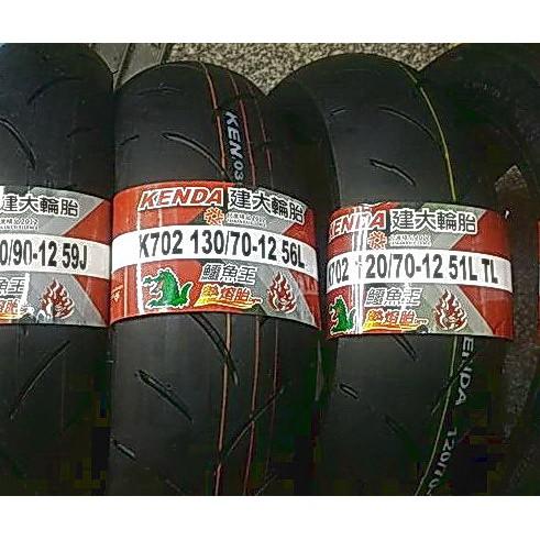 【阿齊】KENDA 建大 鱷魚王 K702 熱熔胎 12吋 130/70-12
