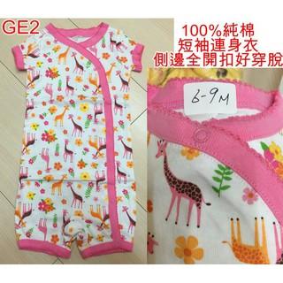 【Baby Center】100%純棉 短袖連身衣 前開扣好穿脫 GE2:3M.6M.9M.12M.18M.24M 臺北市