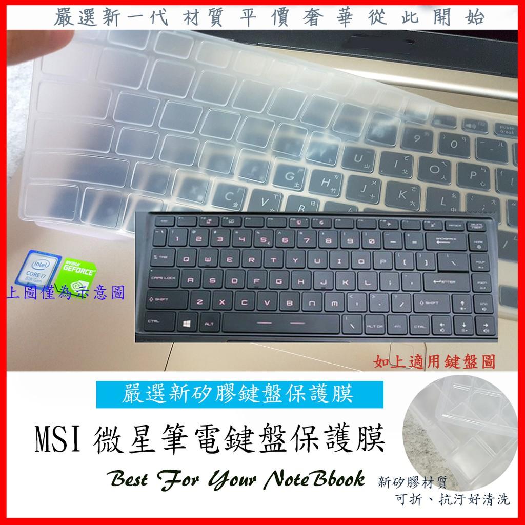 新矽膠 MSI PS42 GF63 GS65 8RE 8RF 8RD 9SC 鍵盤膜 鍵盤保護膜 鍵盤保護套 微星