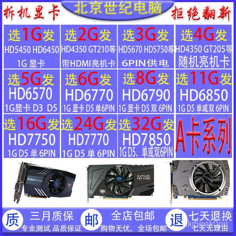 【二手顯卡】二手遊戲顯卡HD54506570HD6770HD6850HD7750HD78501G2G6670R7240