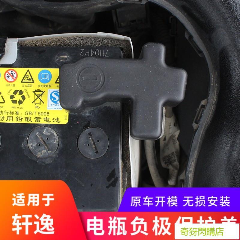 現貨熱銷 NISSAN~Sentra適用12-21款新軒逸經典14代軒逸電瓶負極保護蓋裝飾電瓶改裝配件 US81