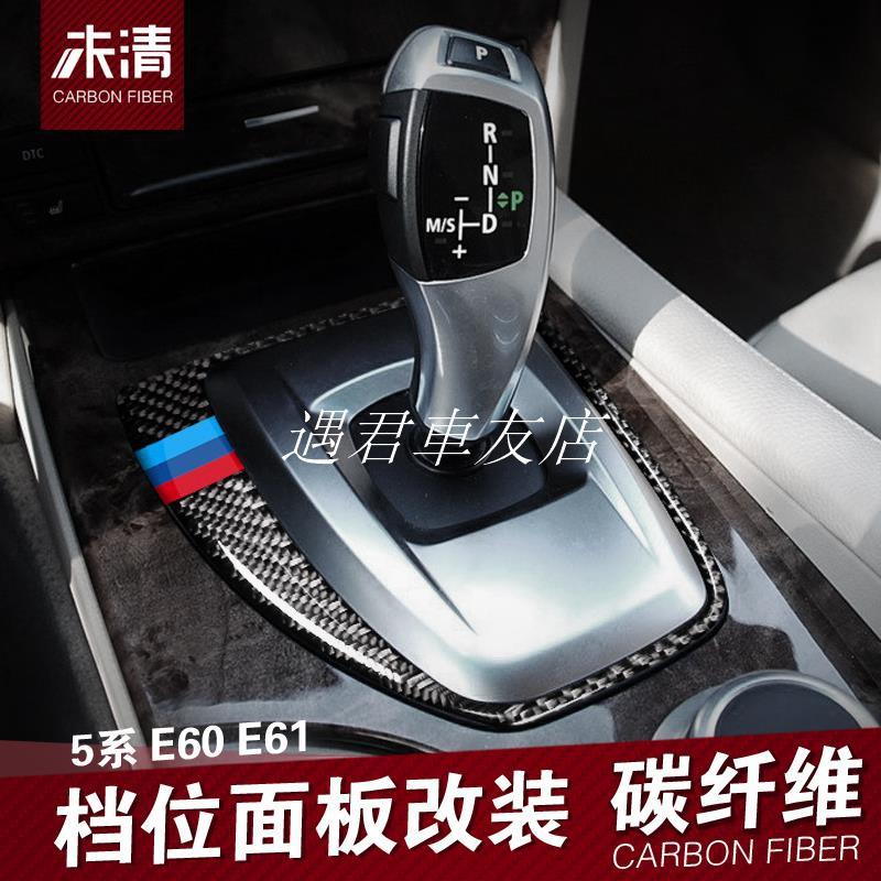 【遇君】碳纖維 寶馬BMW排檔 卡夢 排檔 中控框 E60 E61卡夢內裝 卡夢檔位貼 碳纖裝飾貼 E60改裝 520