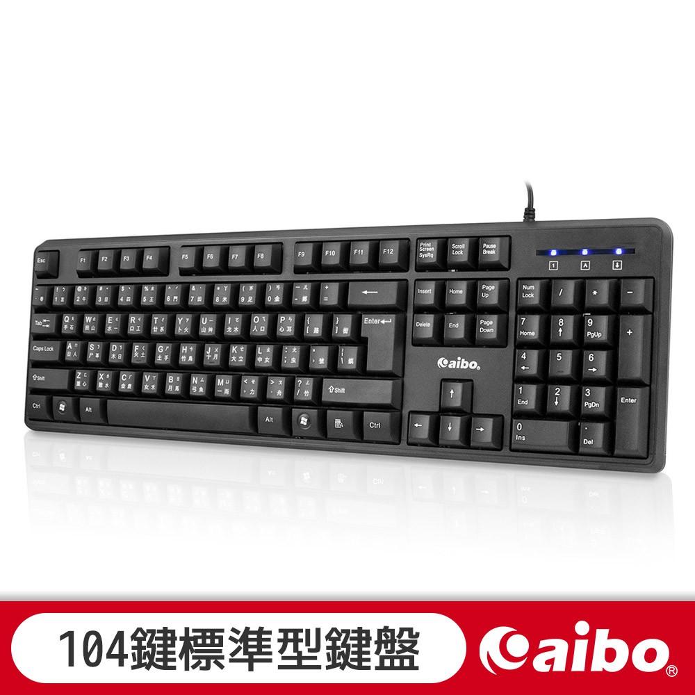 aibo KB15 超薄USB有線標準型鍵盤 鍵盤 有線鍵盤 辦公 超薄鍵盤 防潑水 【現貨】