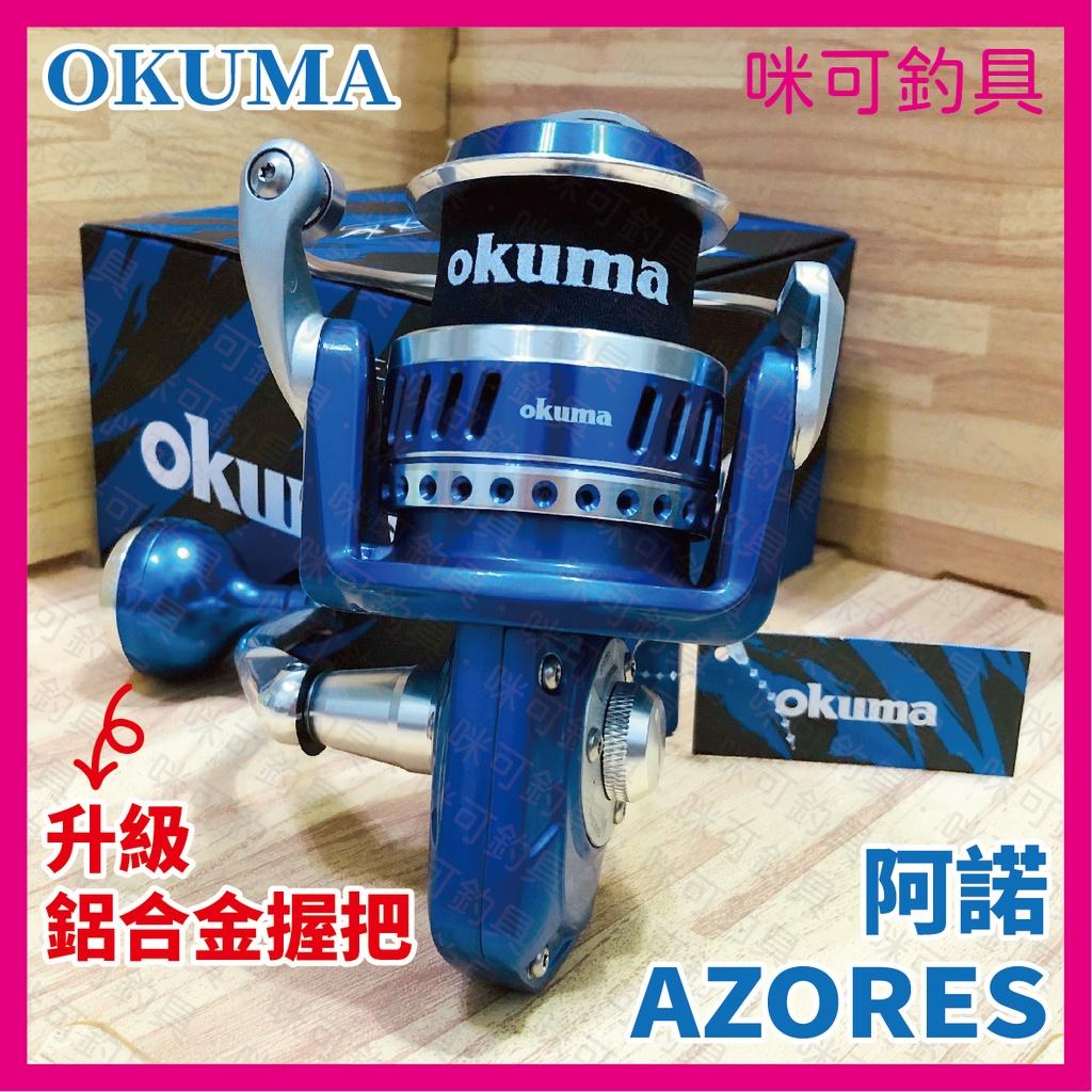 咪可釣具.OKUMA寶熊-AZORES 阿諾 5000/8000/10000/16000型