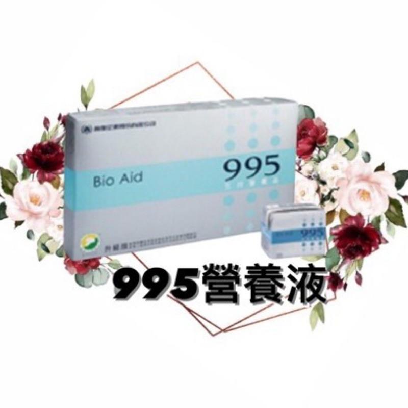 葡萄王-葡眾995營養液樟芝益(多件優惠包裝完整)