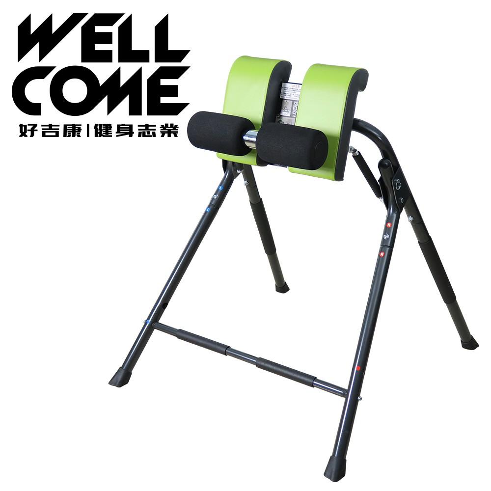 WELLCOME好吉康 創新前導式倒立機2代 台灣製造 倒立板 健身倒立椅 倒吊機