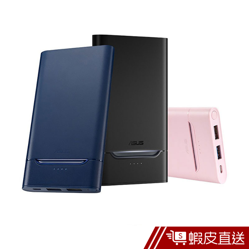 ASUS 華碩ZenPower 10000 Quick Charge 3.0行動電源 QC 3.0快充 蝦皮直送