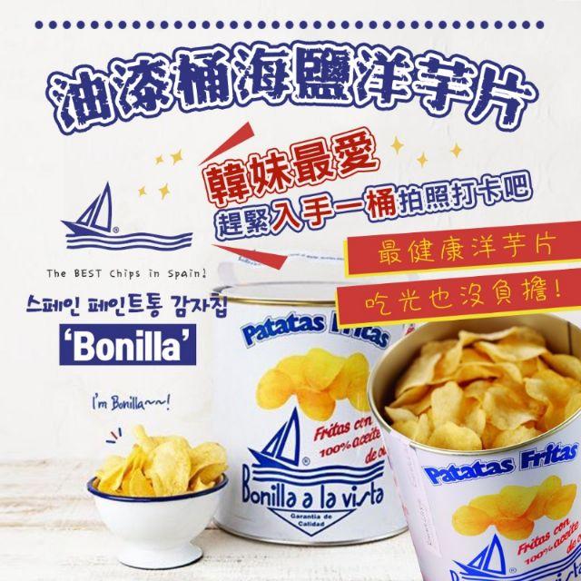 韓國韓妞IG爆紅 油漆桶海鹽洋芋片 275g