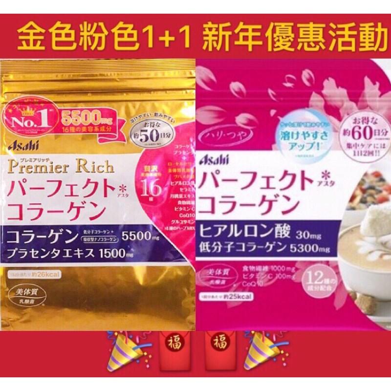 Asahi朝日膠原蛋白粉50日份(現貨) 日本代購低分子膠原蛋白粉 Asahi金色加強版 Asahi膠原蛋白粉50日份