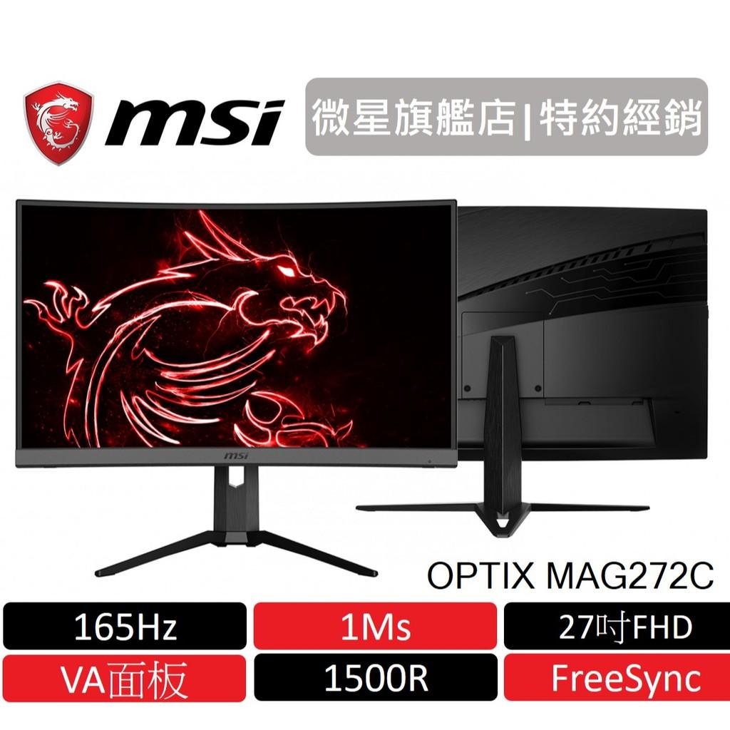msi 微星 MSI OPTIX MAG272C 27吋 電競螢幕 FHD/165Hz/1ms/曲面螢幕 可刷卡