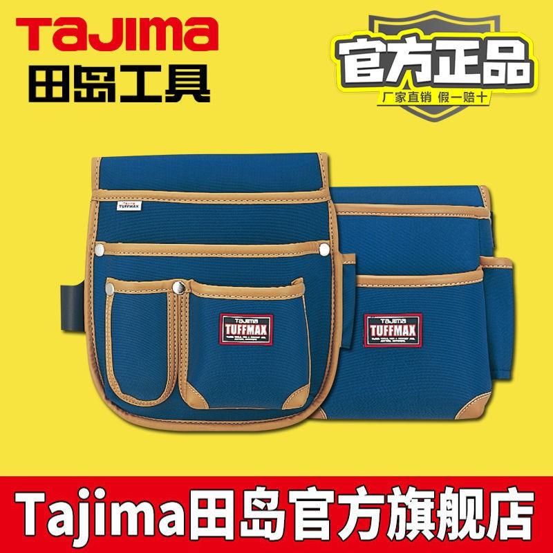 Tajima田島工具包腰包電工包腰帶尼龍防水方便攜帶