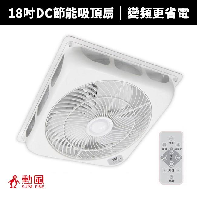 【勳風】18吋 變頻直流DC節能/遙控/頂上循環扇(HF-1899/HF-1896)