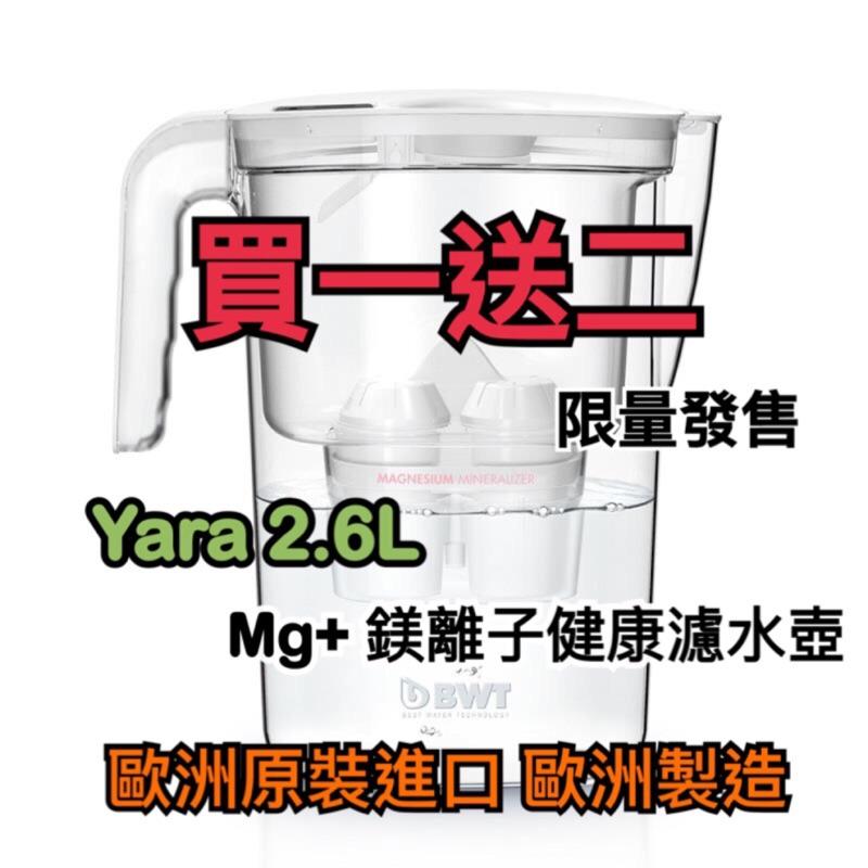 【德國BWT原裝進口】Mg2+ 鎂離子健康VIDA 2.6L 濾水壺 歐洲製造 bwt濾水壺 bwt濾芯 brita濾心