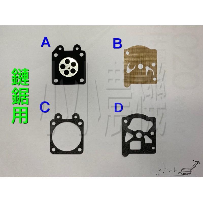 <小小農機>鏈鋸 化油器 優質 含鐵膜片 膜片 墊片  TANAKA 共立 丸山 小松 鏈鋸