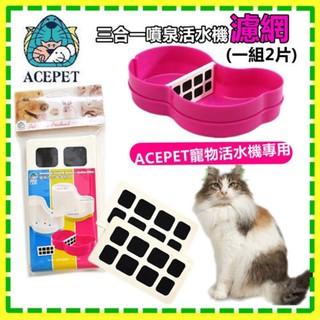 [海野子]  愛思沛 Acepet 寵物自動活水機專用濾棉 濾芯 濾心 馬達 高雄市