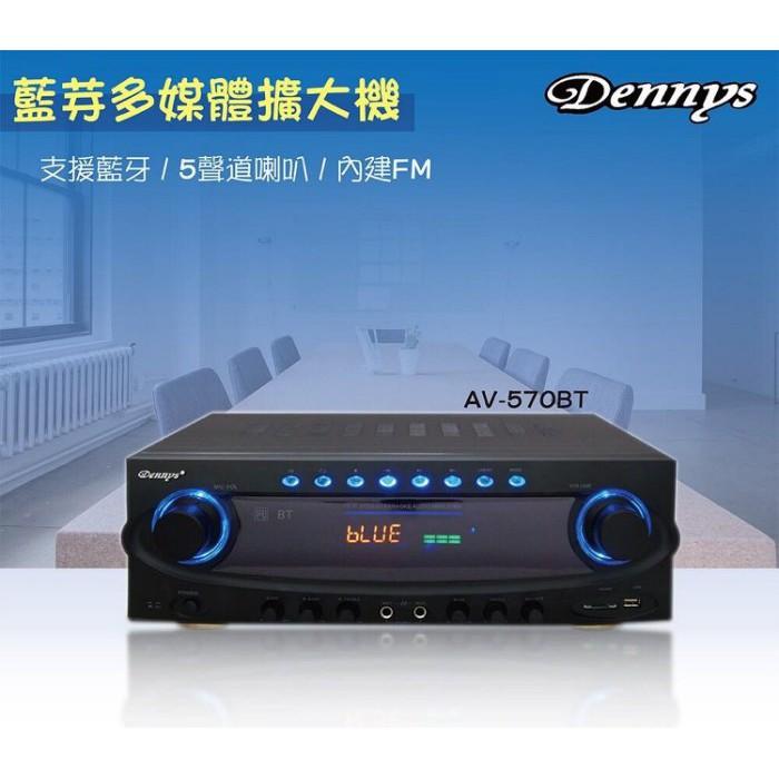 Dennys 藍芽多媒體擴大機(AV-570BT)/ 另售EVA PA-5U 300W