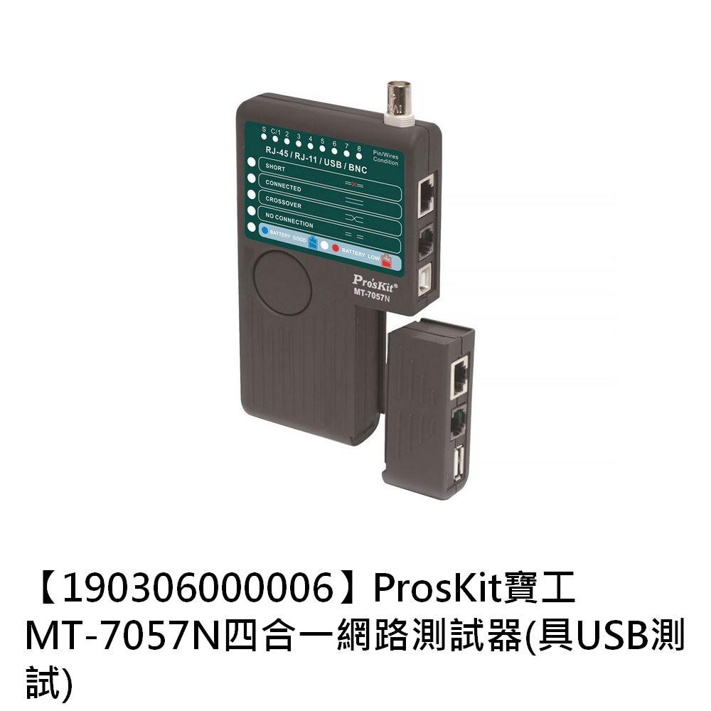京港電子【190306000006】ProsKit寶工 MT-7057N 四合一網路測試器(具USB測試)