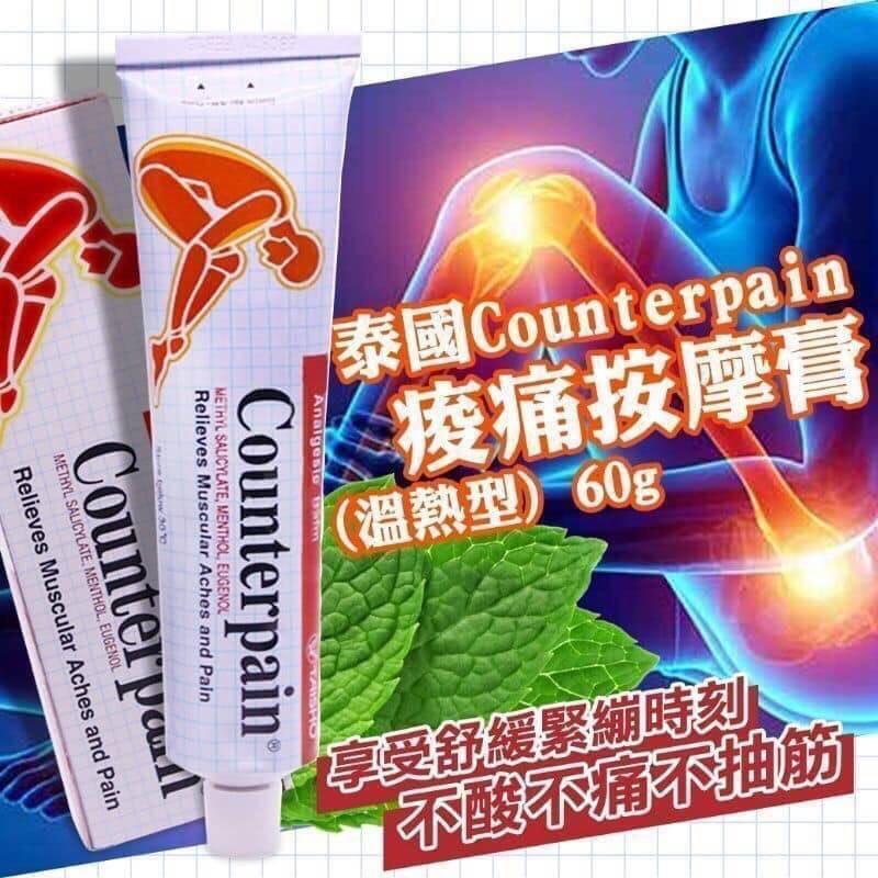 《預購/廠現》泰國Counterpain 痠痛按摩膏【溫熱型】60g(團購/批發/零售)